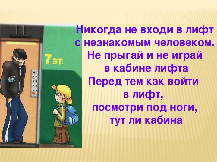 Насколько опасны лифты и что делать, если он остановился? - hi-news.ru