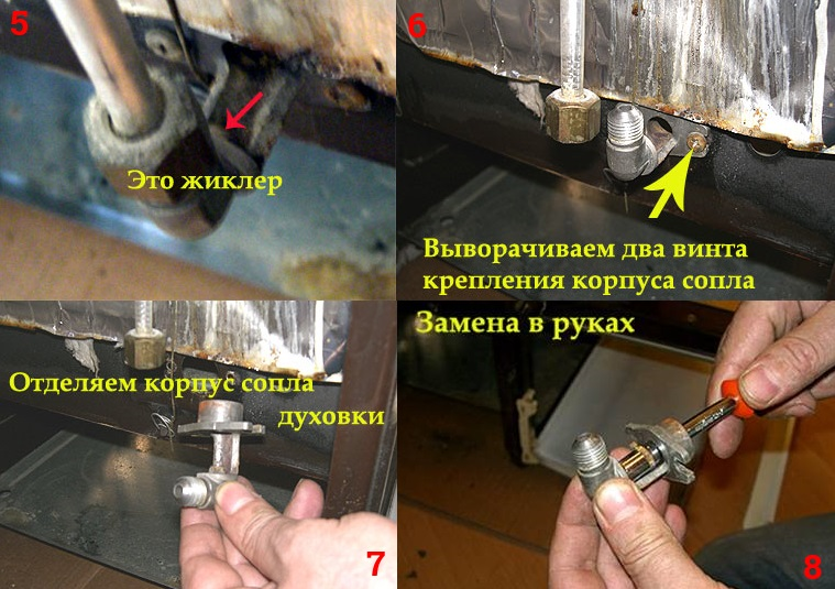 """Замена жиклеров в газовой плите """"гефест"""": инструктаж как правильно поменять форсунки"""