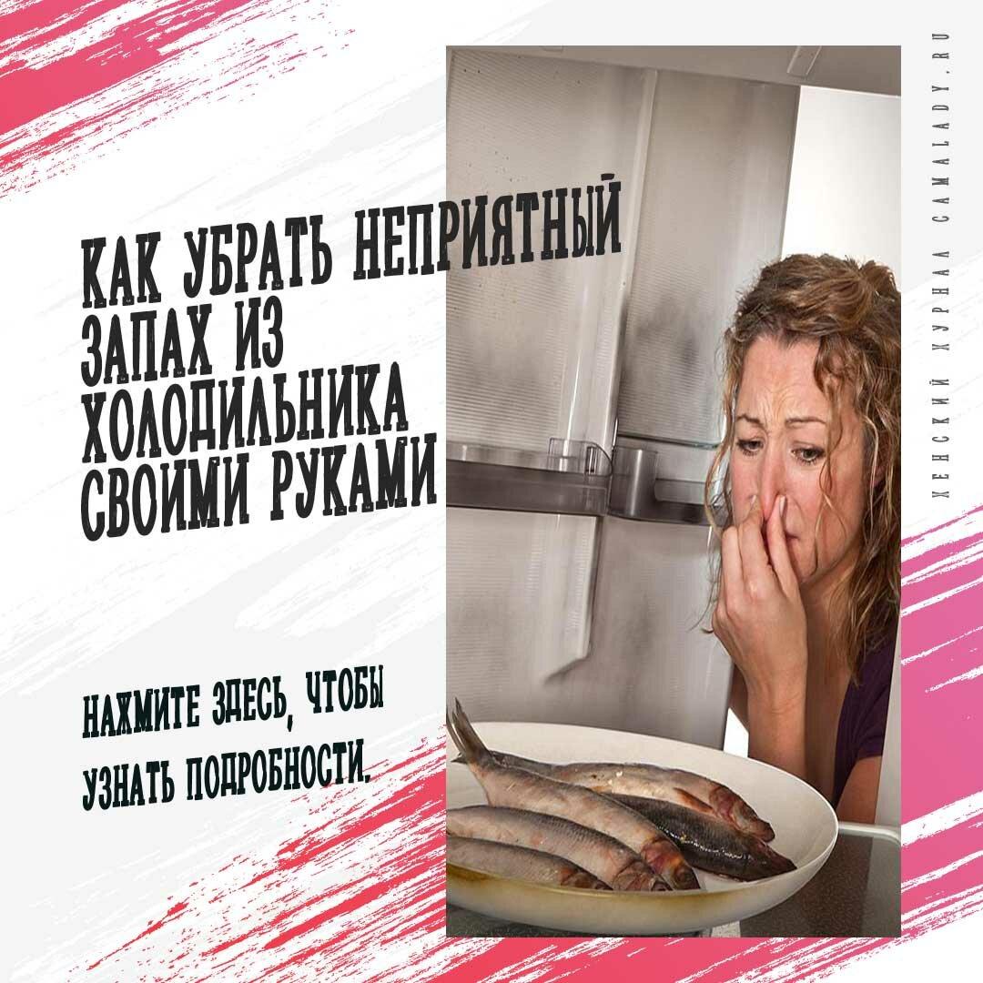 Как быстро избавиться от неприятного запаха в холодильнике, причины его возникновения и простые народные средства очистки