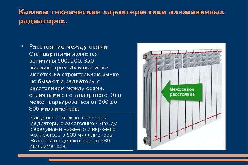 Подключение и обвязка алюминиевых радиаторов отопления