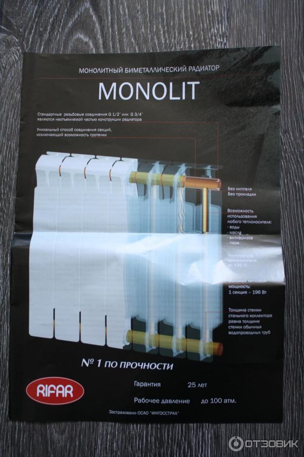 Радиатор для дома рифар монолит: конструкция батарей rifar monolit 500, виды и выбор биметаллических