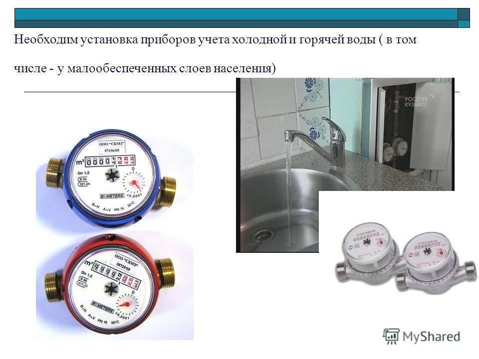 Какой счетчик воды лучше - виды приборов учета и рейтинг