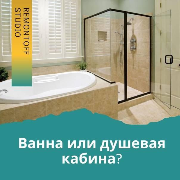 Ванна или душ: что лучше? преимущества и недостатки обоих систем на сайте недвио