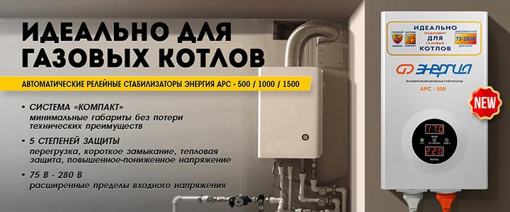 Как выбрать стабилизатор напряжения для газового котла — подробная инструкция