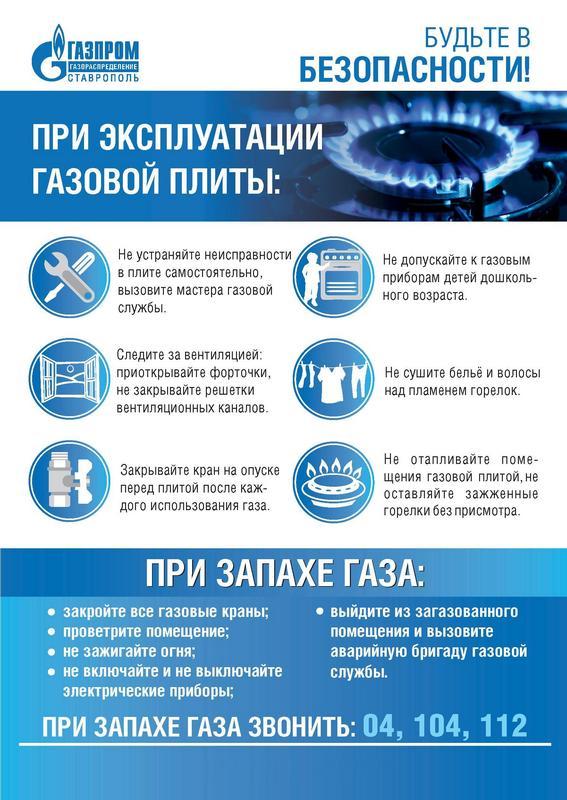 Правила пожарной безопасности при эксплуатации печного отопления, газового оборудования и электроприборов | авторская платформа pandia.ru