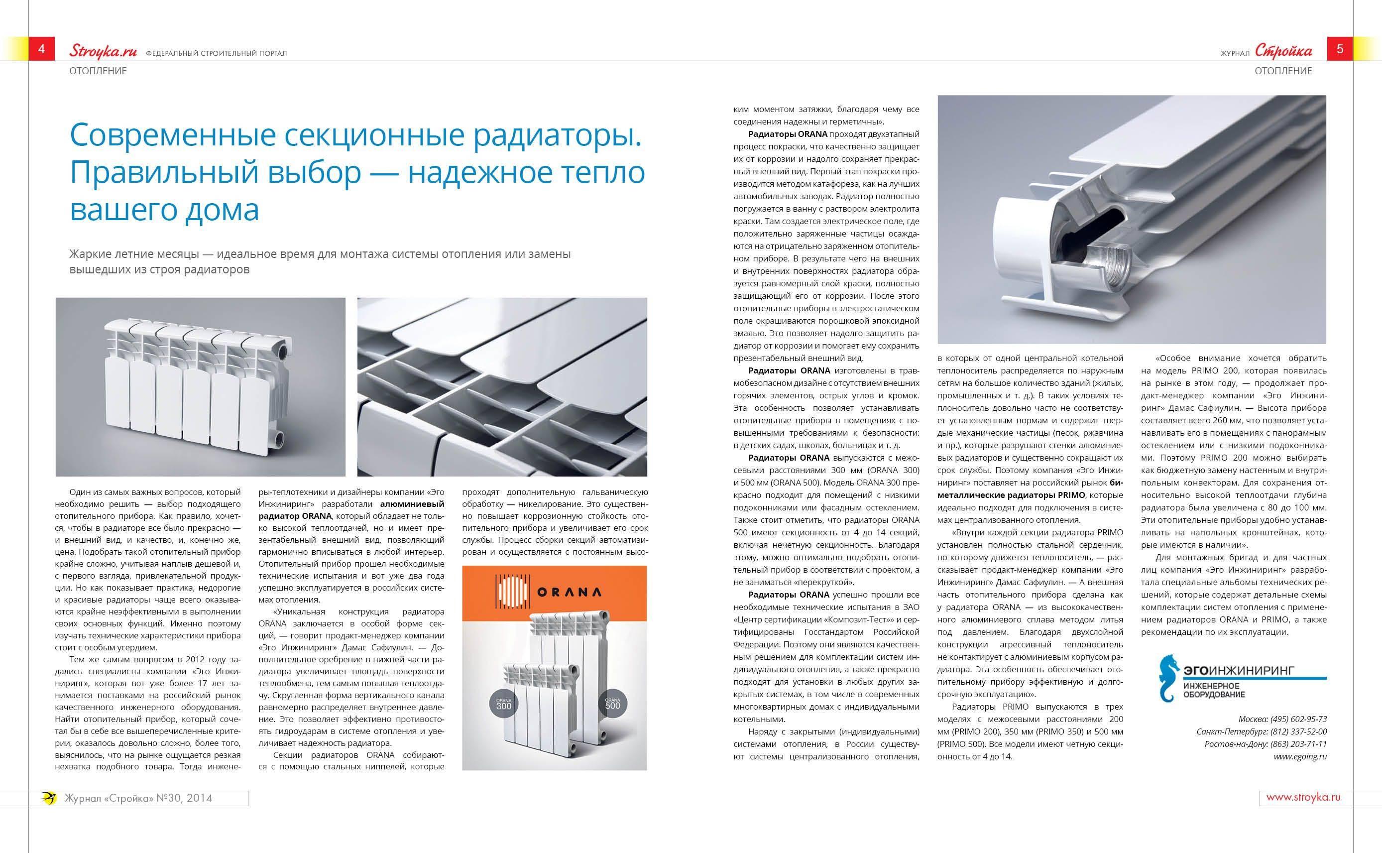 Преимущества и недостатки вертикальных радиаторов отопления