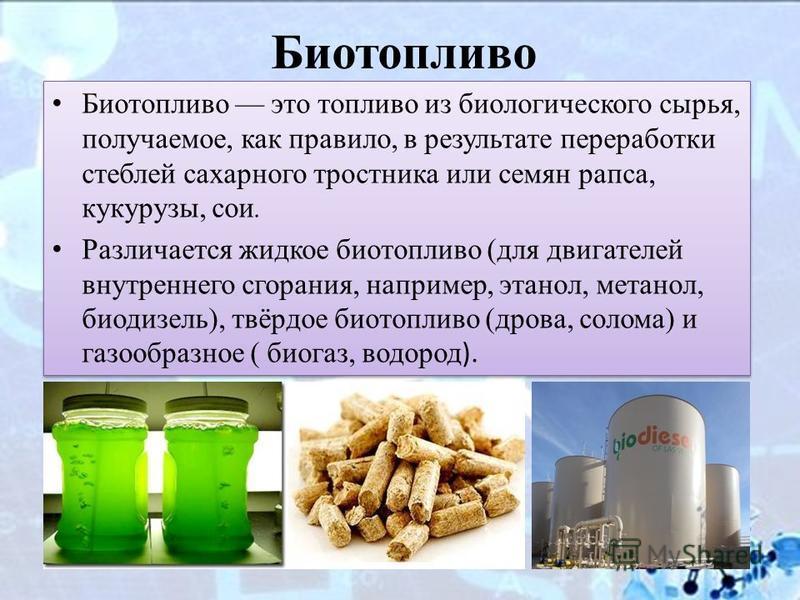 Виды биотоплива и его экологические характеристики