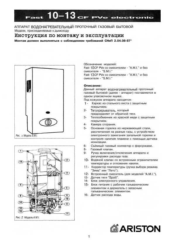 Инструкция газовая колонка ariston. как зажечь газовую колонку ariston: особенности включения и техника безопасности при использовании. накопительные газовые бойлеры аристон