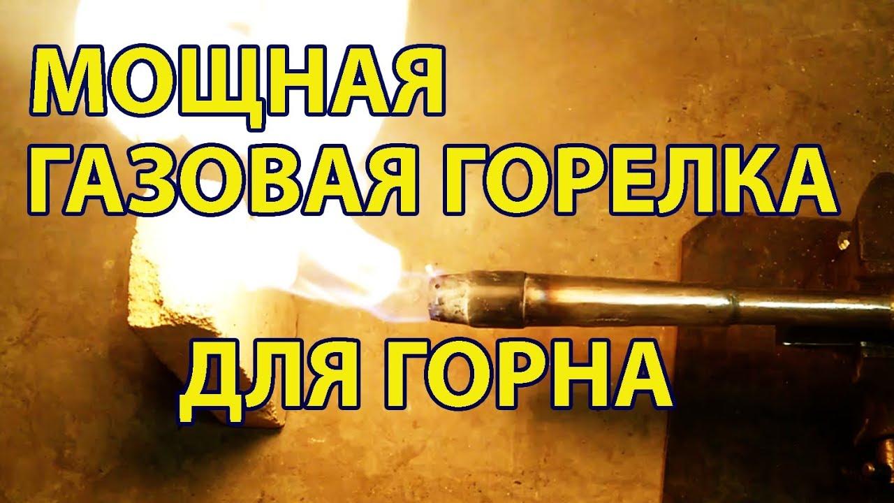 Газовая горелка своими руками - видео, схемы, четрежи