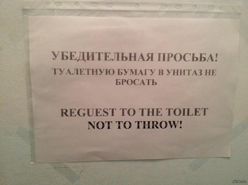 Можно ли бросать в септик туалетную бумагу или этого делать нельзя