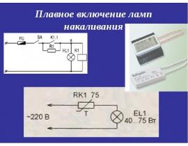 Схемы плавного включения ламп накаливания - описание устройств и варианты схем подключения