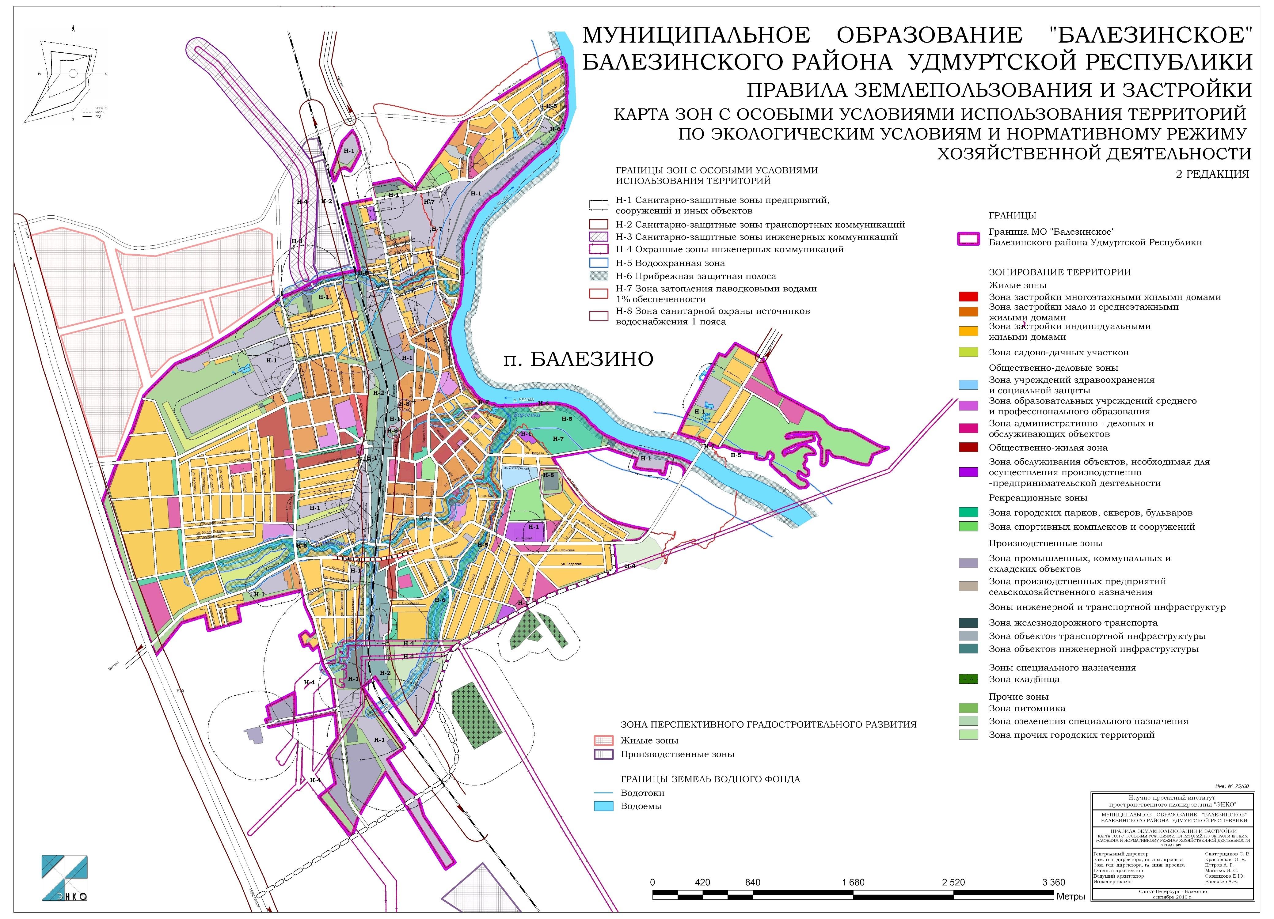 Охранная зона водопровода: пояса, определение границ, мероприятия и ответственность