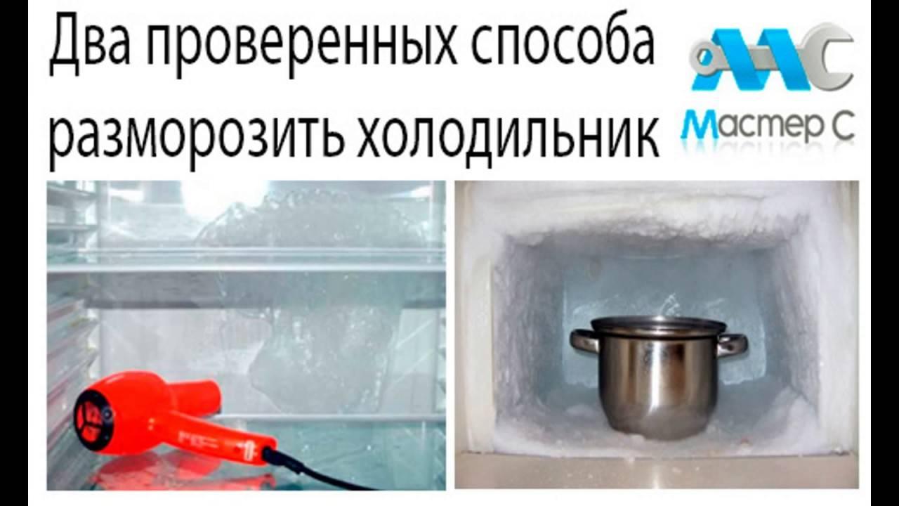 Размораживание и мытье холодильника: как правильно разморозить и чем мыть, правила и способы