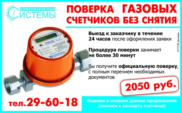 Как проверить газовый счетчик в домашних условиях – все о газоснабжении