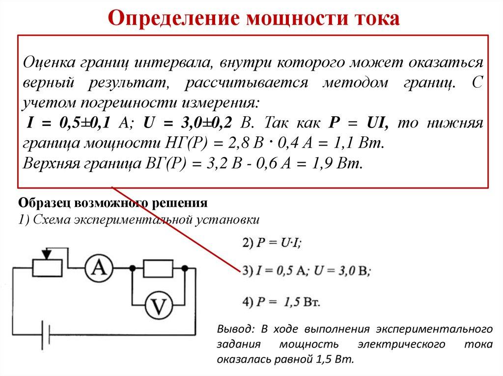 Мощность тока?. формула мощности ? электрического тока. как найти мощность?