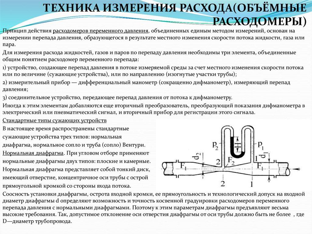 Расход -  монтаж расходомеров, требования и особенности установки датчиков расхода, измерительного-оборудования.