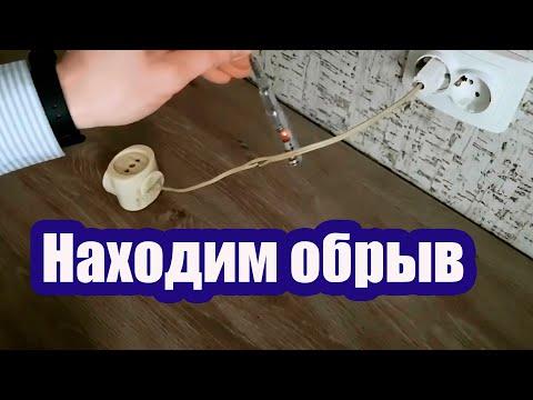Как найти и устранить обрыв провода в стене — обзор способов