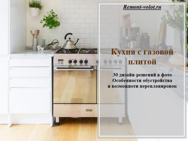 Перенос кухни в комнату, коридор или объединение с гостиной: как узаконить перепланировку?