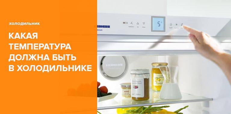 ❄ какая должна быть температура в холодильнике в разных зонах хранения