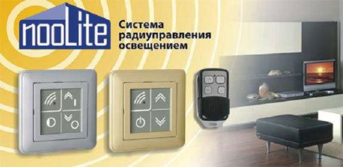 Как установить дистанционное управление освещением на участке?   технологии 21 века умный дом