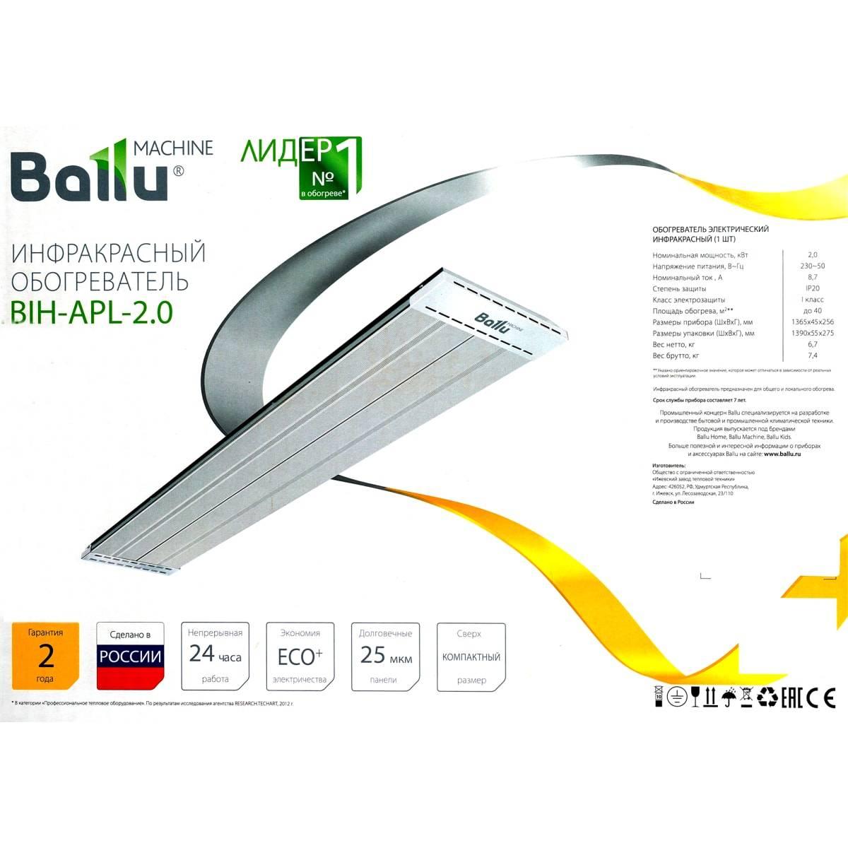 Обогреватели ballu: обзор инфракрасных и газовых обогревателей, потолочных и напольных приборов, уличных и для дома, инструкция и отзывы
