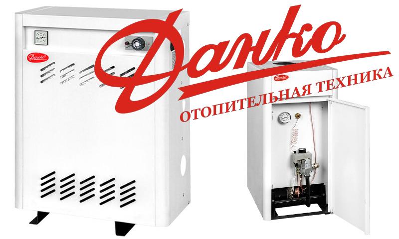 """Газовые котлы """"данко"""" особенности, описание моделей, отзывы пользователей и цена"""