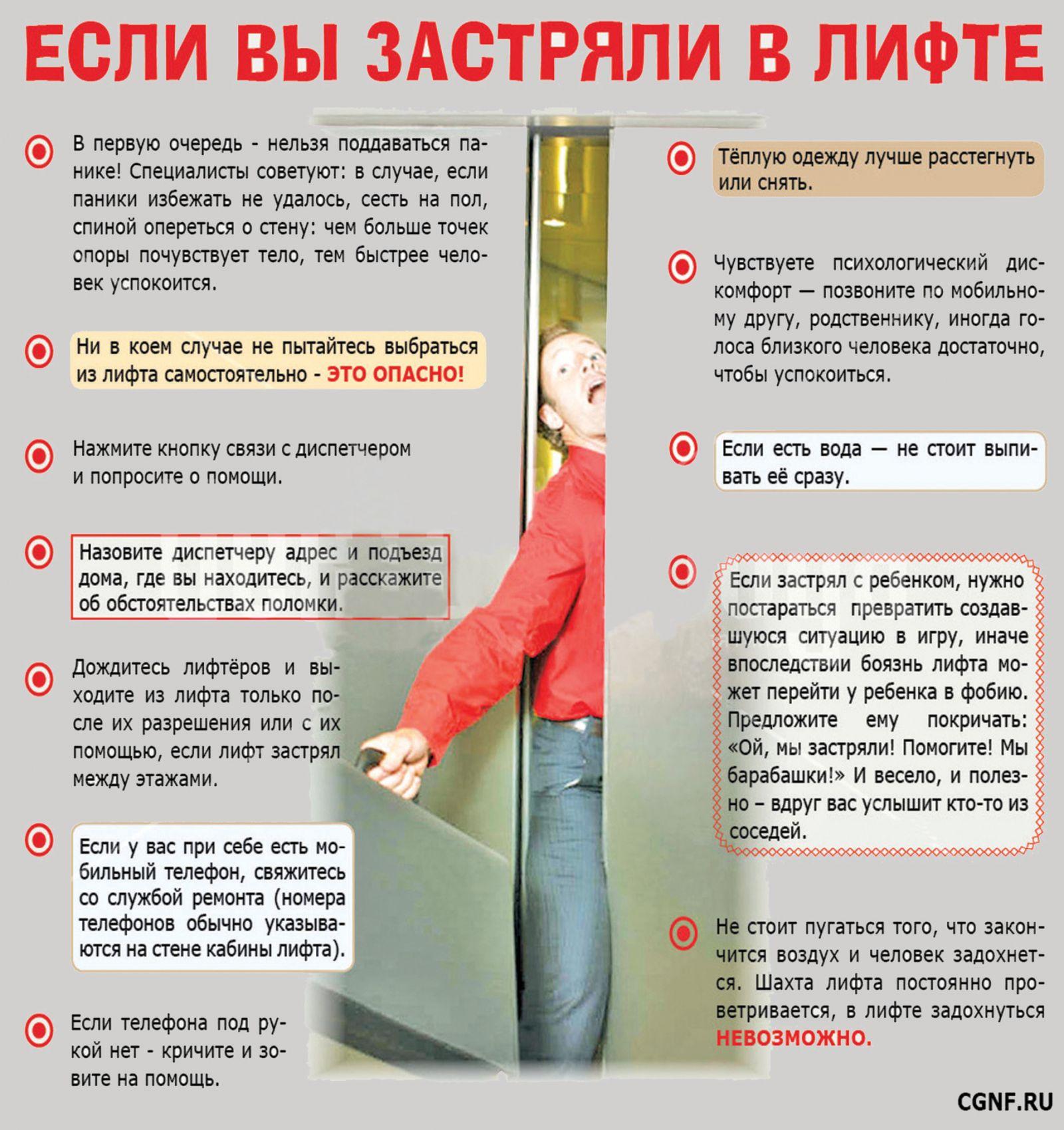 Почему нельзя прыгать в лифте — разрушаем мифы