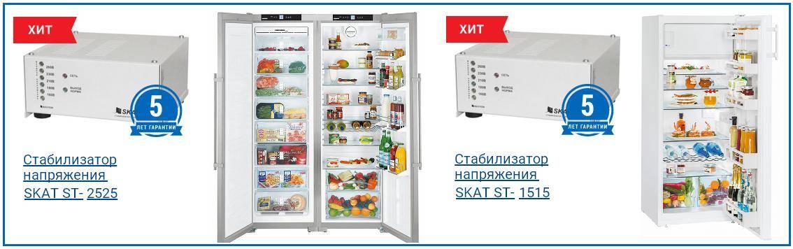 Какой стабилизатор напряжения выбрать для холодильника