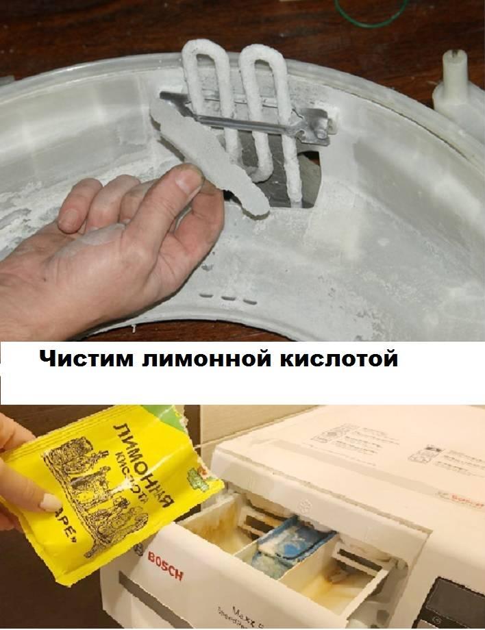 Как почистить стиральную машину лимонной кислотой - отзывы
