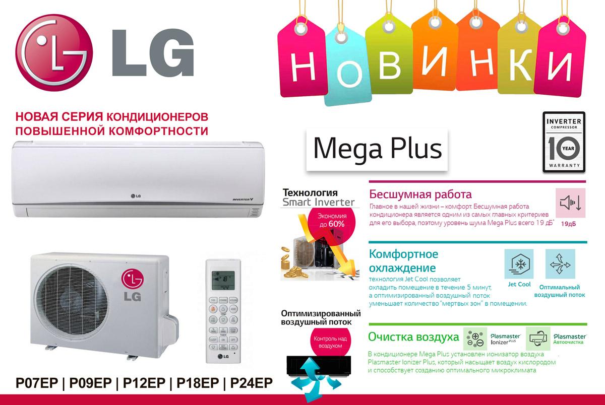 Сплит-система lg p07ep: обзор технических особенностей, отзывы + сравнение с конкурентами