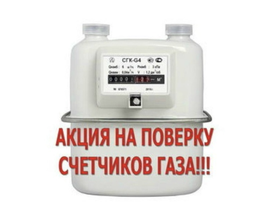 Газовые счетчики меняются бесплатно или нет?