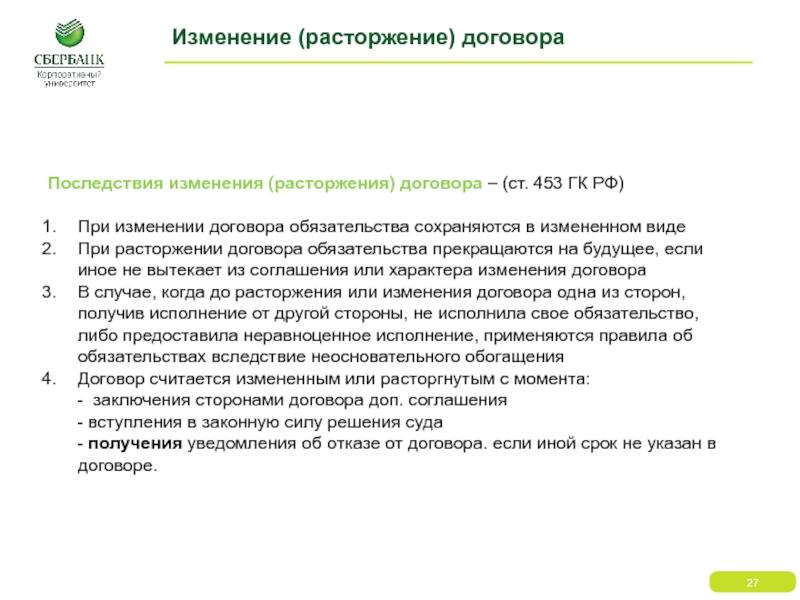 Расторжение контракта по 44-фз водностороннем порядке - контур.школа