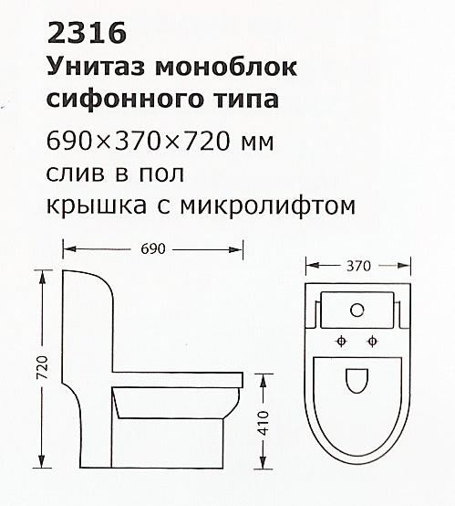Особенности выбора и установки унитаза-моноблока
