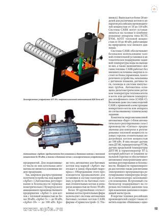 Автоматика для газового котла модели «арбат-1». технические характеристики, возможные случаи применения и алгоритм настройки