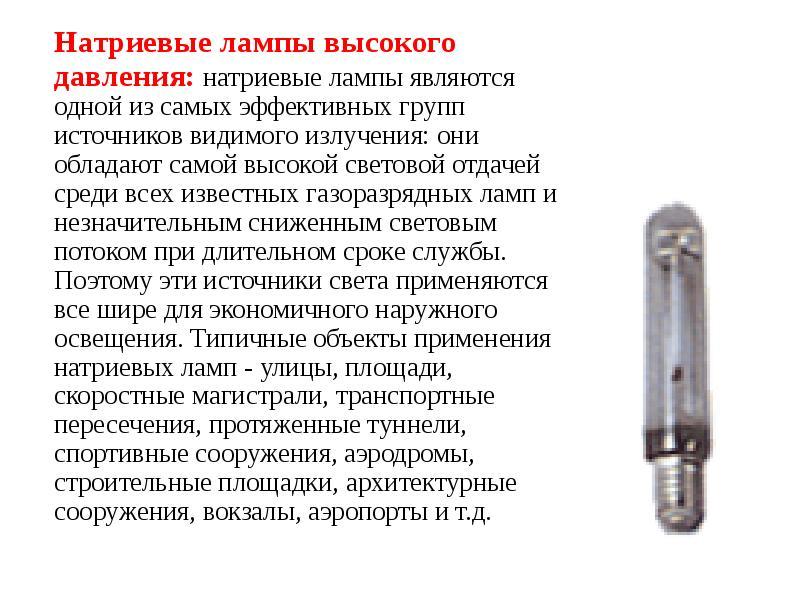 Общая информация о натриевых лампах