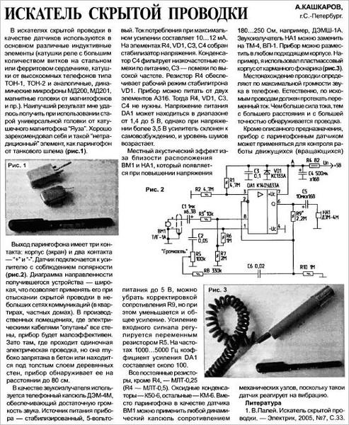 Детектор скрытой проводки, как выбрать или сделать своими руками