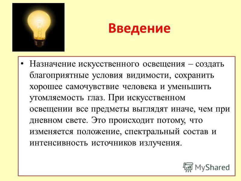 Ошибки в освещении.  как избежать ошибок