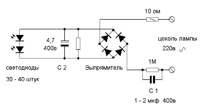 Светодиодная лампа на 220в своими руками: пошаговая инструкция, преимущества и недостатки