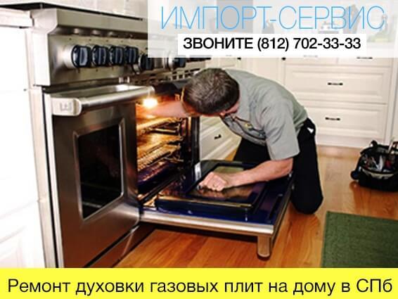 Ремонт духовки в газовой плите: признаки и причины неисправностей, способы устранения