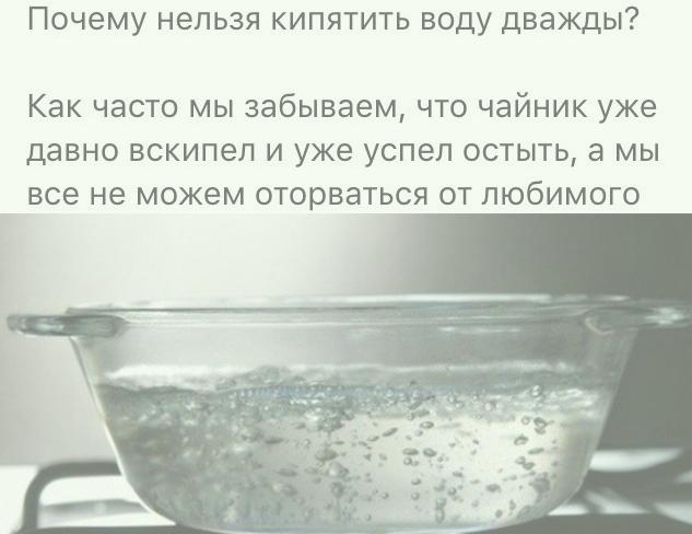 Почему нельзя кипятить воду дважды: ищем правильный ответ