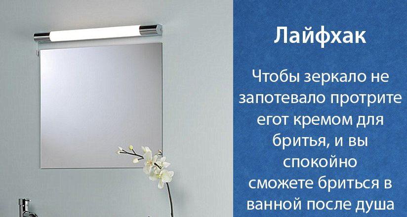 5 средств для предотвращения запотевания зеркала в ванной