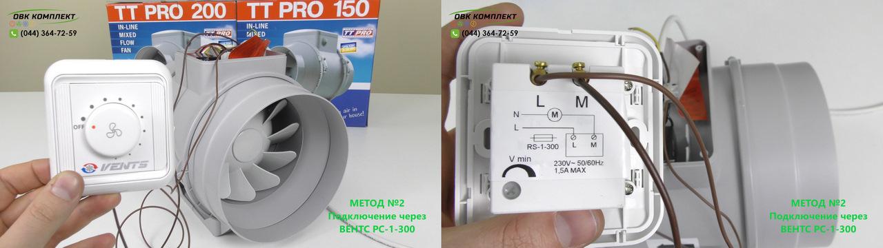 Как выбрать и установить вентилятор в вытяжном вентиляционном канале