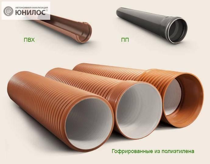 Трубы пвх для наружной канализации: виды, типоразмеры, достоинства и недостатки