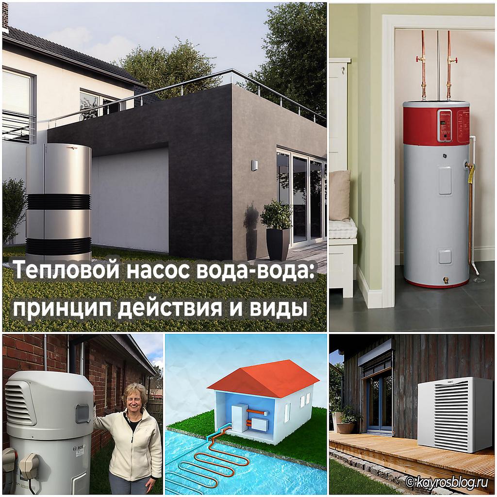 Отопление тепловым насосом «воздух-вода»