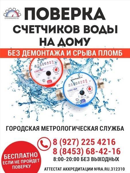Этапы поверки счетчиков воды на дому без снятия