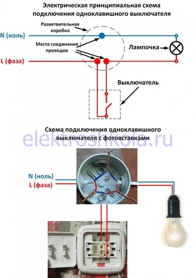 Как подключить двухклавишный выключатель света своими руками