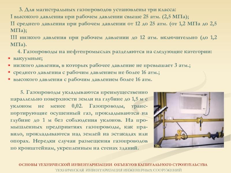 Гидравлический расчет газопровода: методы и способы вычисления + пример расчета