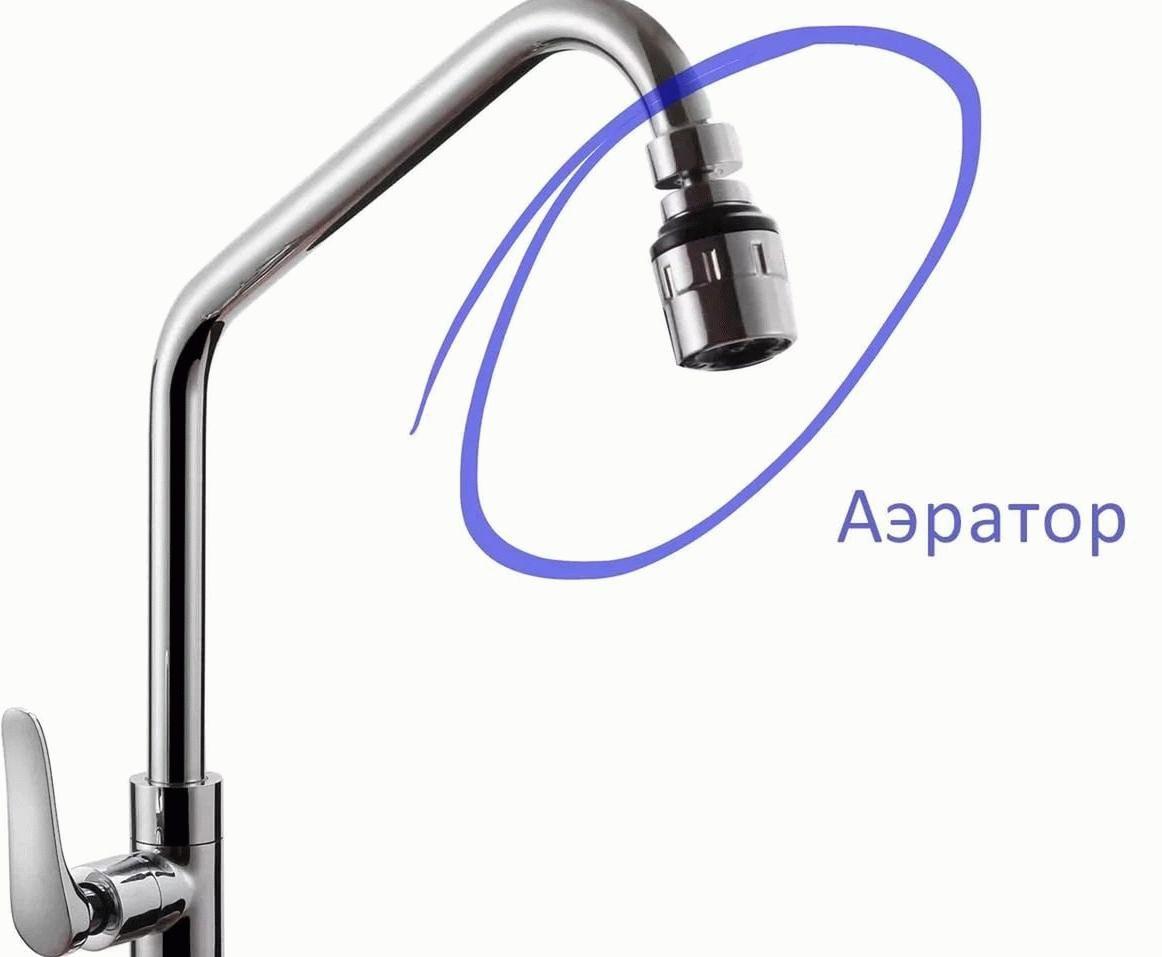 Принцип действия насадки-аэратора смесителя для экономии воды - жми!