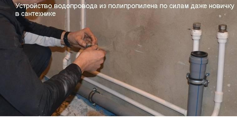 Монтаж пропиленовых труб своими руками: поэтапный монтаж пропиленовых труб самостоятельно