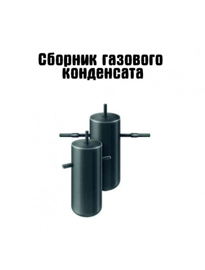 Конденсатосборник на газопроводе